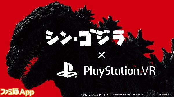SHIN_Godzilla_PSVR_0803