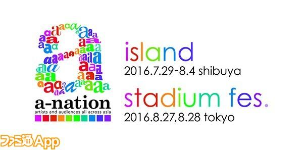 a-nation2016_logo-01