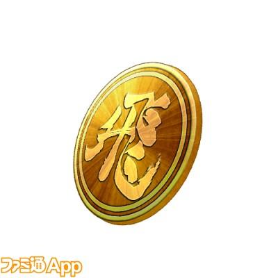 飛翔コイン