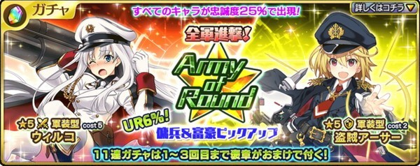乖離性MA_全軍進撃!Army of Round