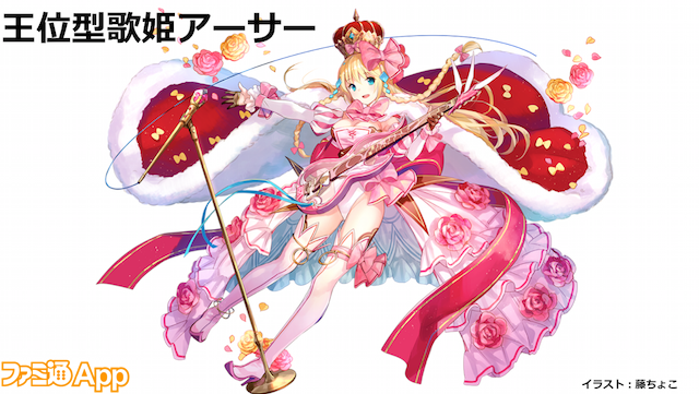 王位型歌姫アーサー
