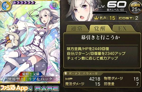 乖離性MA_異界型エミリア&パック歌姫