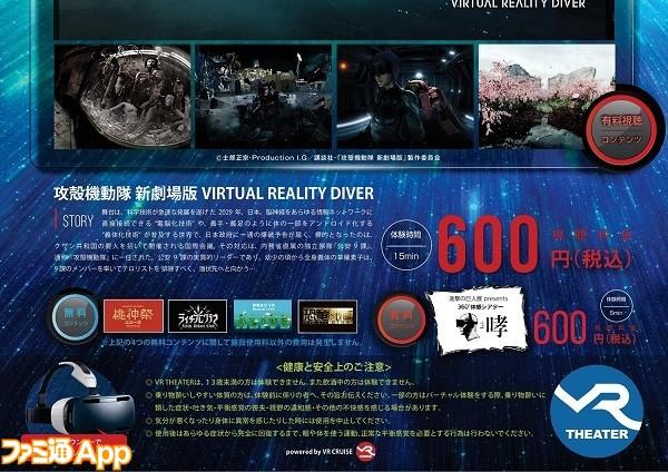 VRシアター02 - コピー