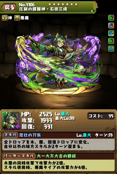 パズドラ_石田2