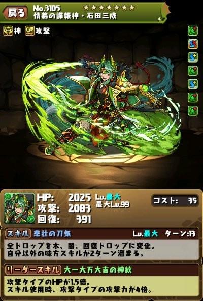 パズドラ_石田1
