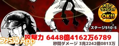 ゲス野郎と拳_6 - コピー