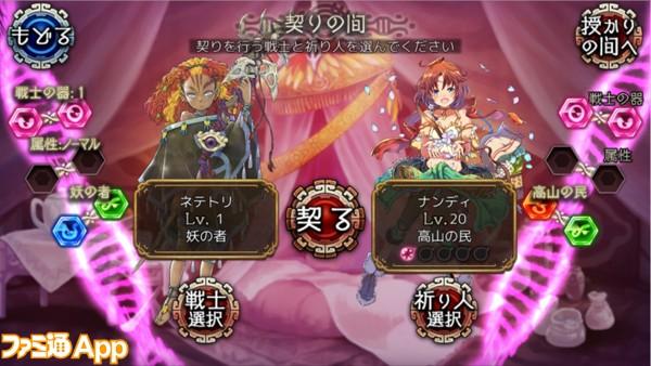 10_契り_キャラクター選択