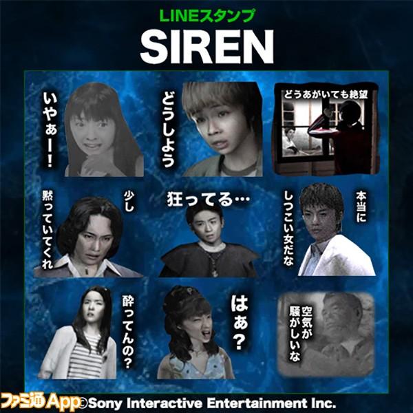 SIREN_LINEスタンプimage