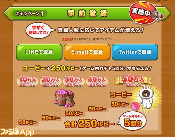 LINE_パズフレ_事前登録_CP01