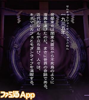 デモンズゲート_用語01