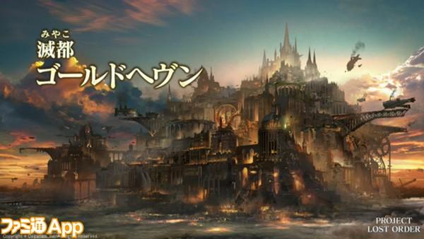 サイゲームスNEXT_ロストオーダー_03