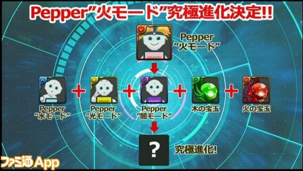 パズドラ_pepeer1