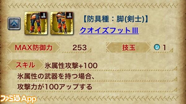 モンハンエクスプロアがっしー日記002