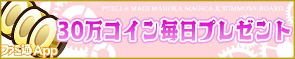 サモンズボード_まどマギ_24