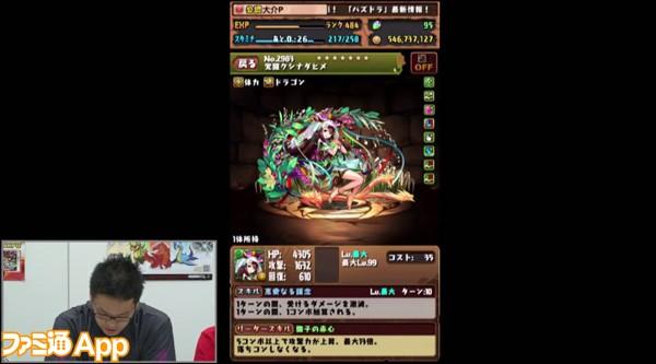 パズドラ_生放送_究極進化24