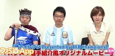 BFBチャンピオンズ通信_リフティング4
