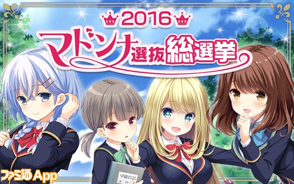 ガルフレ(仮)_総選挙