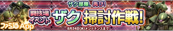 web・闘技場イベント_ザク掃討作戦!