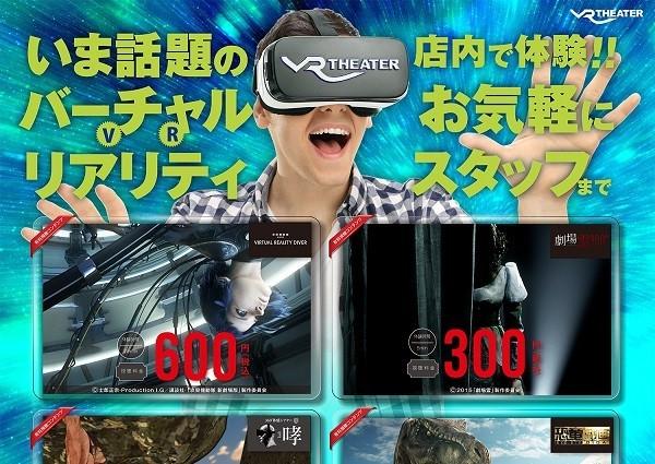 VRシアター01
