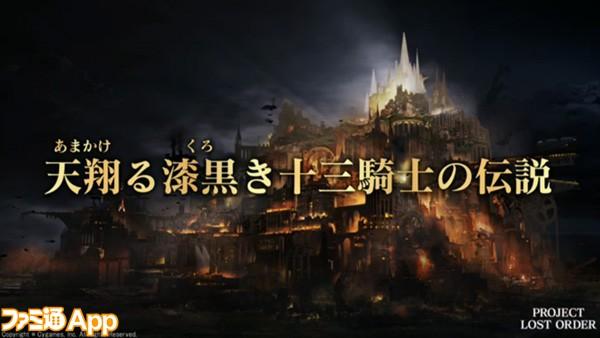 サイゲームスNEXT_ロストオーダー_04