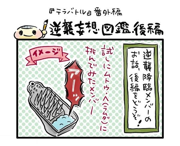 gyaku2_01