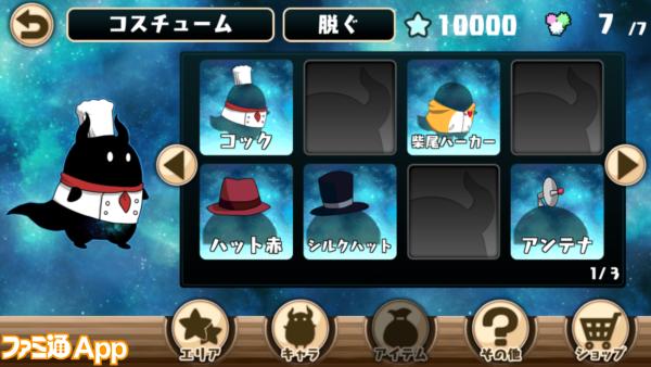 hoshikuiScreenShot006