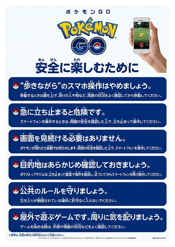 pokemongo_POP_A4のコピー