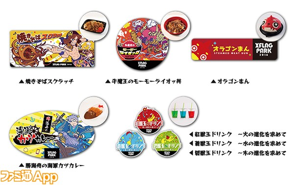 xflagpark_goods_food