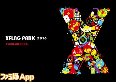 xflagpark_kv01