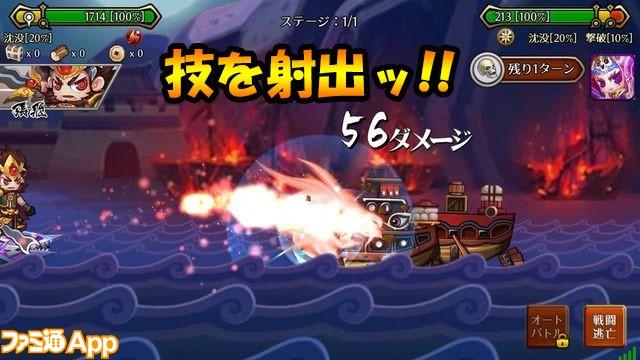 三国海戦5