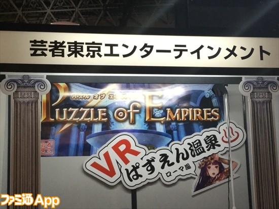 東京ゲームショウ TGS 2016 VR 混浴