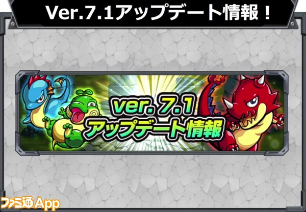Ver.7.1アップデート