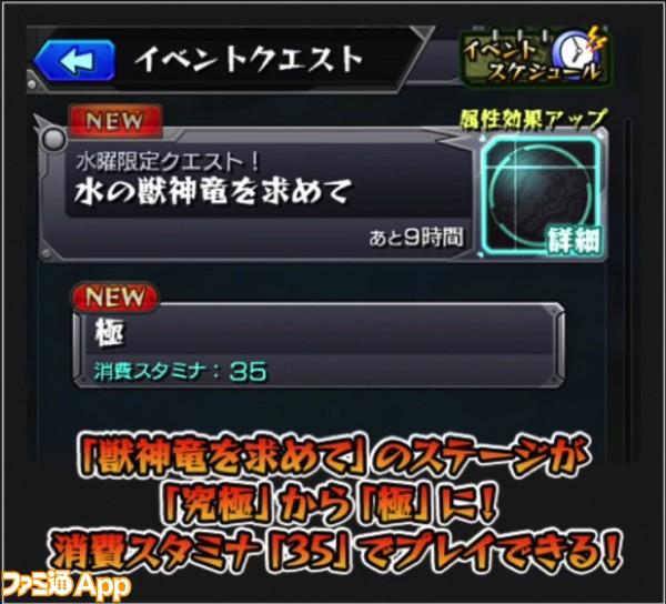 Ver.7.1アップデート_獣神竜