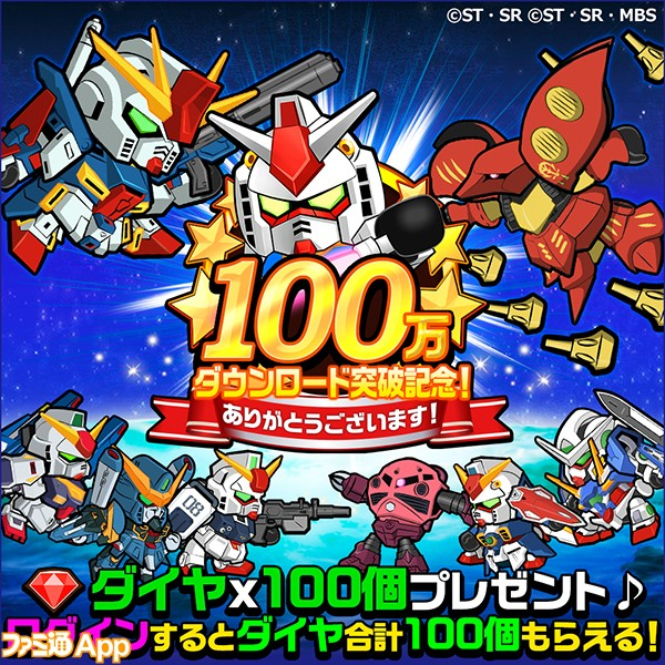 LGW_100万DL突破_特別ログインボーナス