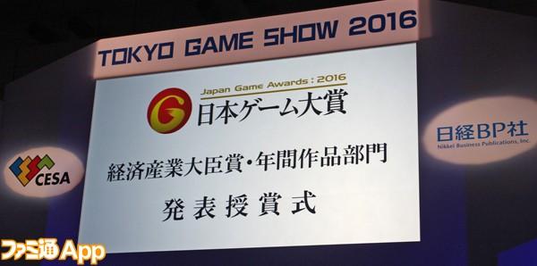 日本ゲーム大賞2016_01
