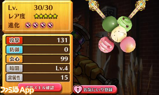 ツキミ双剣01