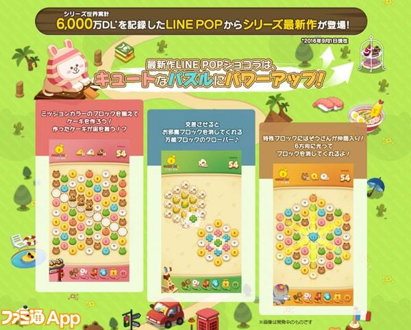 POPショコラ_1_SS_play