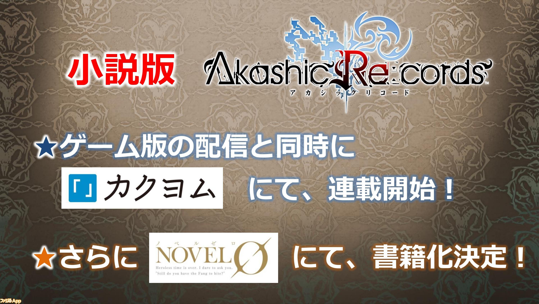 アカシックリコード_02