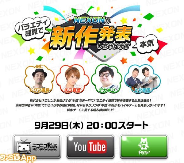 ネクソン_生放送01