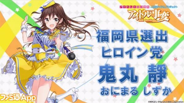 アイドル事変キャラ02