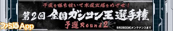 web・第2回全国ガンコン王選手権 予選 Round2