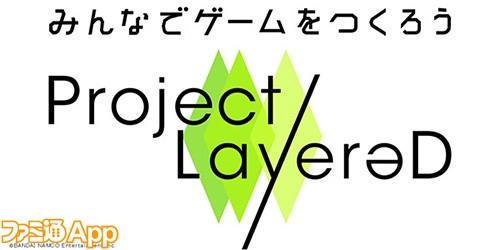 ついったーみんなでゲームをつくろうProjectLayereDロゴ のコピー