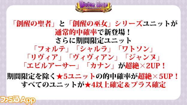 ディバゲ_新情報33