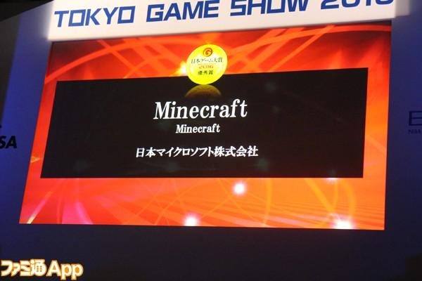日本ゲーム大賞2016_マインクラフト01
