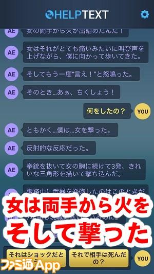 lifeline06書き込み