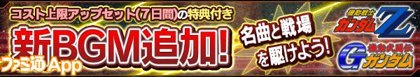 web・新BGM追加!
