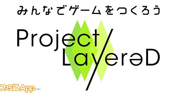 みんなでゲームをつくろうProjectLayereDロゴ のコピー