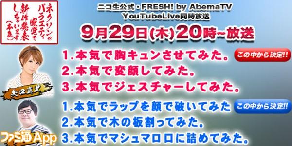 ネクソン_生放送02