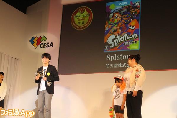 日本ゲーム大賞2016_スプラトゥーン受賞2