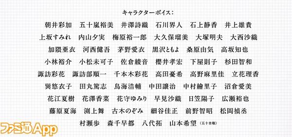 アカシック_声優